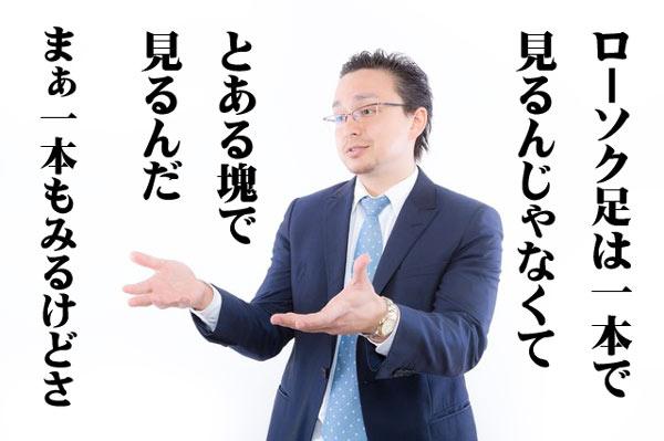 ro-sokuashinoyomikata