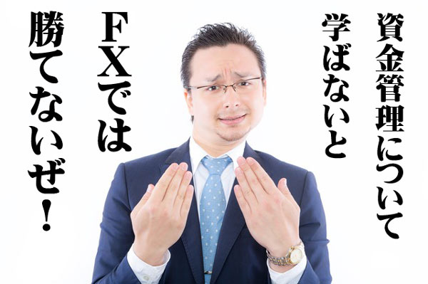 FX 資金管理とは