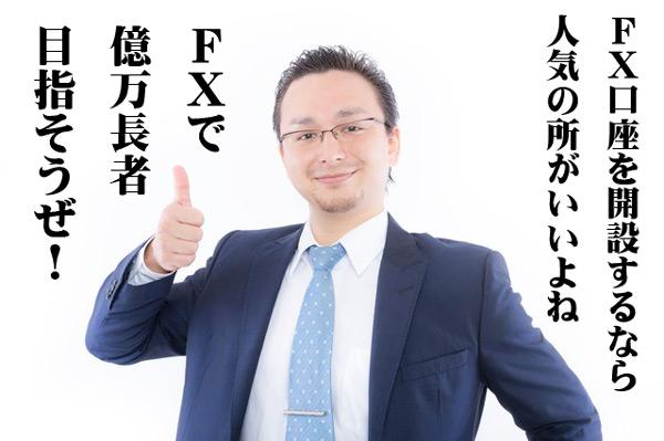 FX 口座 開設 人気