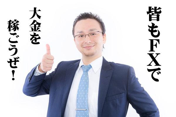 fx-taikin
