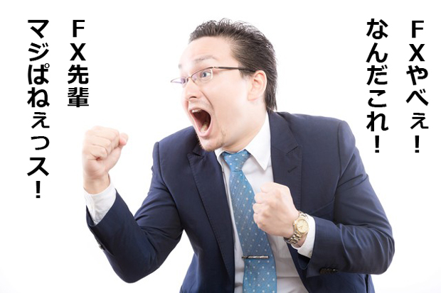 FX やばい