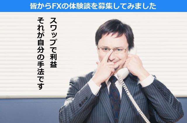 FXの体験談01