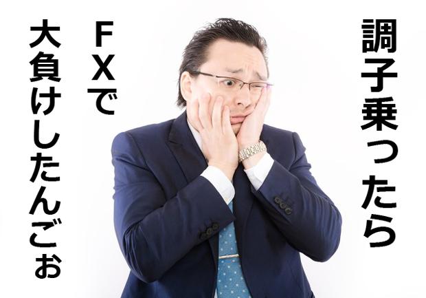FX 大負け