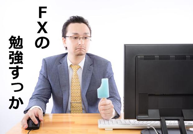 FX 初心者 勉強方法