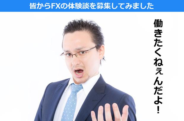 FX 専業 トレーダー