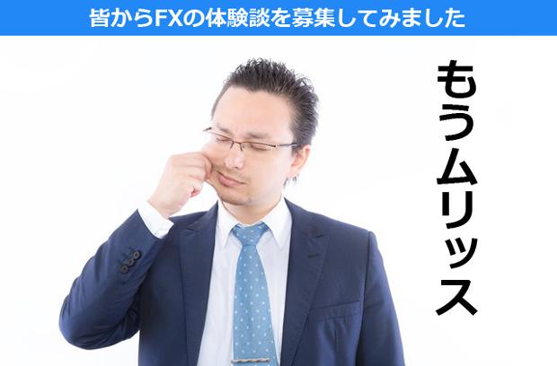 FX やめたい