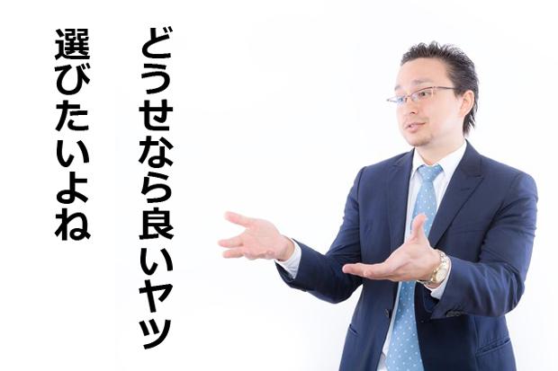 FX 証券会社 選び方